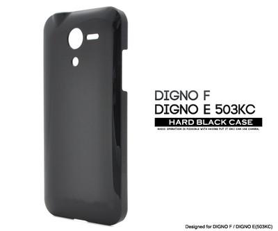 <スマホ用素材アイテム>DIGNO F/DIGNO E(503KC)用ハードブラックケース