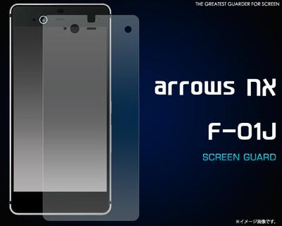<液晶保護シール>arrows NX F-01J用液晶保護シール