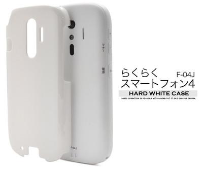 らくらくスマートフォンme F-03K/らくらくスマートフォン4 F-04J用ハードホワイトケース