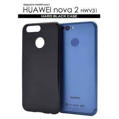 <スマホ用素材アイテム>HUAWEI nova 2 HWV31用ハードブラックケース