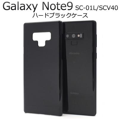 <スマホ用素材アイテム>Galaxy Note9 SC-01L/SCV40用ハードブラックケース