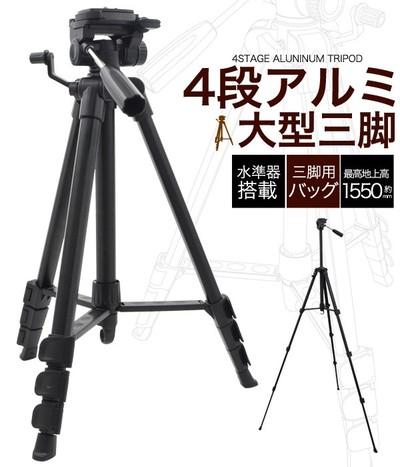 デジカメ・ビデオカメラの撮影に♪ 4段アルミ大型三脚
