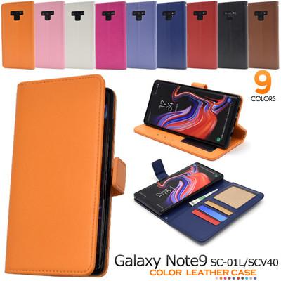 <スマホケース>Galaxy Note9 SC-01L/SCV4用カラーレザー手帳型ケース