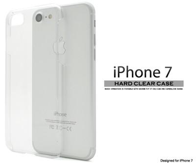 <スマホ用素材アイテム>iPhone8/iPhone7専用ハードクリアケース