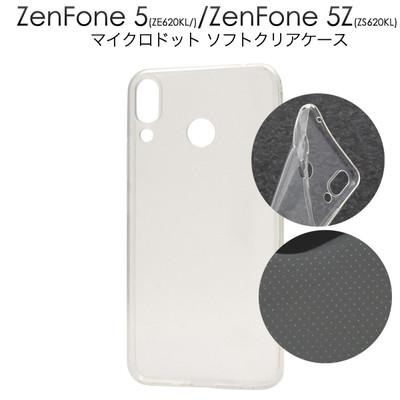 ZenFone 5(ZE620KL/2018年モデル)/ZenFone 5Z(ZS620KL)用マイクロドット ソフトクリアケース