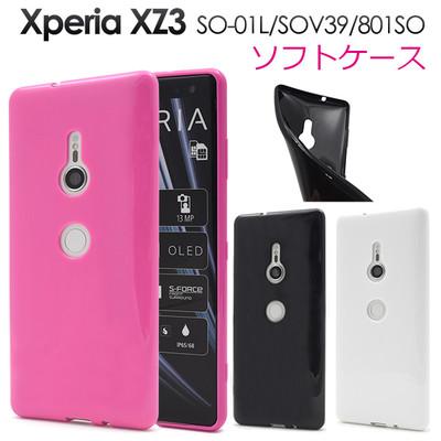 <スマホケース>Xperia XZ3 SO-01L/SOV39/801SO用カラーソフトケース