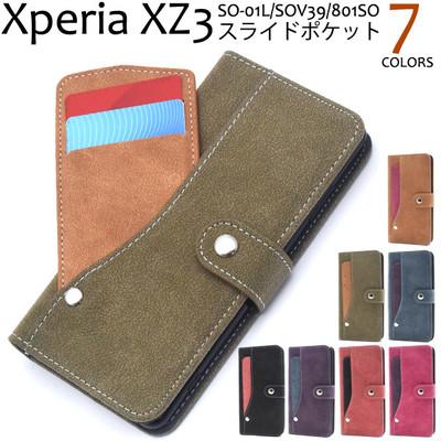 <スマホケース>Xperia XZ3 SO-01L/SOV39/801SO用スライドカードポケット手帳型ケース