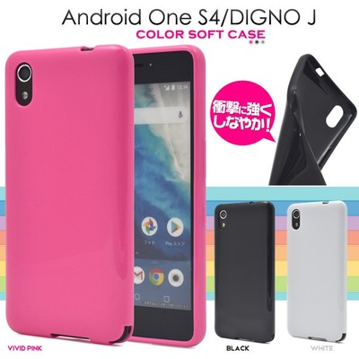 Android One S4/DIGNO J用カラーソフトケース (ソフトカバー)