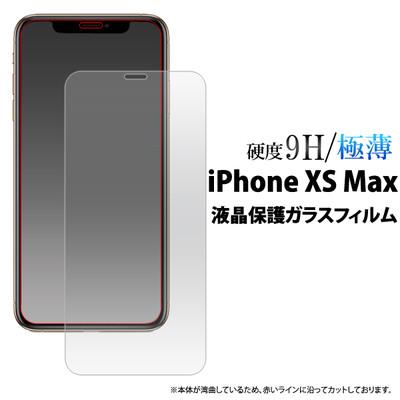 <液晶保護シール>★iPhone XS Max用液晶保護ガラスフィルム
