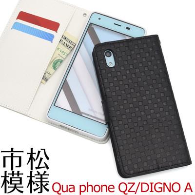 <スマホケース>Qua phone QZ/DIGNO A用市松模様デザイン手帳型ケース