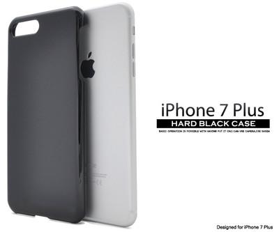 <スマホ用素材アイテム>iPhone8Plus/iPhone7Plus専用ハードブラックケース