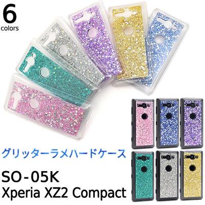 キラキラのホロやラメをちりばめた♪ Xperia XZ2 Compact SO-05K用カバー グリッターラメケース