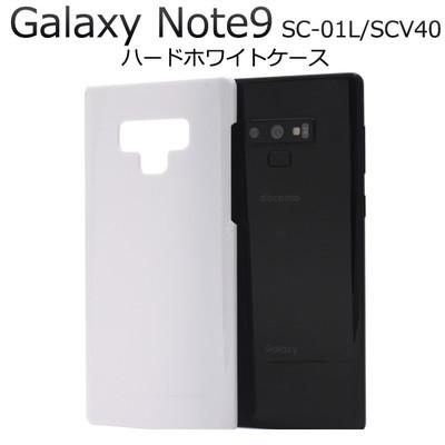 <スマホ用素材アイテム>Galaxy Note9 SC-01L/SCV40用ハードホワイトケース