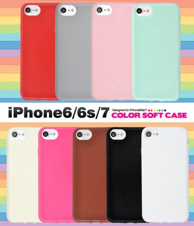 <スマホケース>カラフルな9色展開!iPhone8・iPhone6/iPhone6s/iPhone7用カラーソフトケース