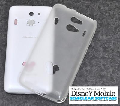 <スマホ用素材アイテム>Disney Mobile on docomo F-03F(ディズニーモバイル)用セミクリアソフトケース