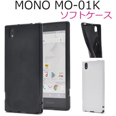 <スマホケース>MONO MO-01K用カラーソフトケース (ソフトカバー)