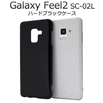 <スマホ用素材アイテム>Galaxy Feel2 SC-02L用ハードブラックケース