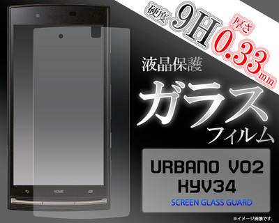 <液晶保護シール>URBANO V02 KYV34(アルバーノ)用液晶保護ガラスフィルム