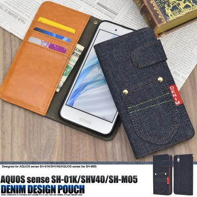 <スマホケース>AQUOS sense SH-01K/SHV40/AQUOS sense lite SH-M05用デニムデザインスタンドケースポーチ