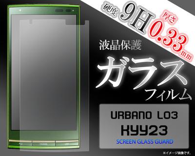 <液晶保護シール>URBANO L03 KYY23(アルバーノ)用液晶保護ガラスフィルム