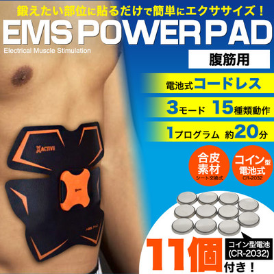 おまけで電池11個付き!! 電池式腹筋用EMSパワーパッド