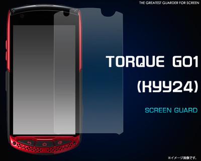 <液晶保護シール>TORQUE G01(トルク)用液晶保護シール