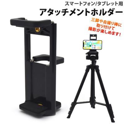 スマートフォン/タブレット用アタッチメントホルダー