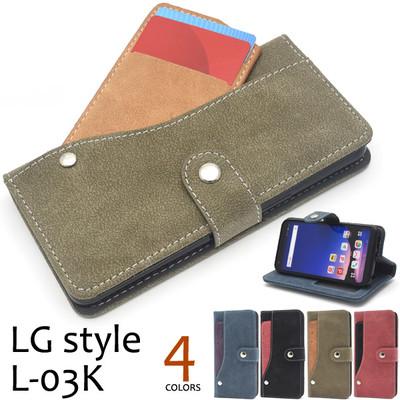 <スマホケース>LG style L-03K用スライドカードポケット手帳型ケース