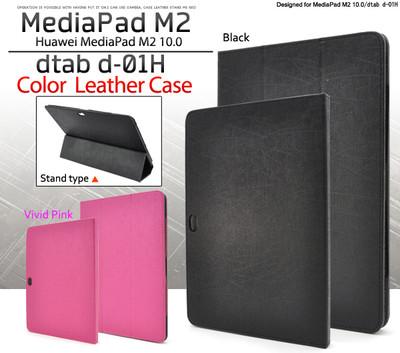<タブレット用品>スタンド付き!MediaPad M2 10.0(メディア パッド)/dtab d-01H用カラーポーチケース