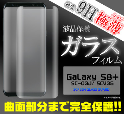<液晶保護シール>Galaxy S8+ SC-03J/SCV35用全面液晶保護ガラスフィルム