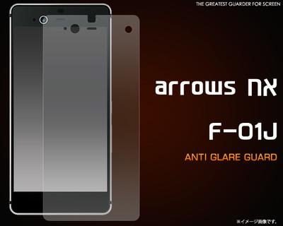 <液晶保護シール>arrows NX F-01J用反射防止液晶保護シール