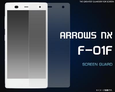 <液晶保護シール>ARROWS NX F-01F(アローズ)用液晶保護シール