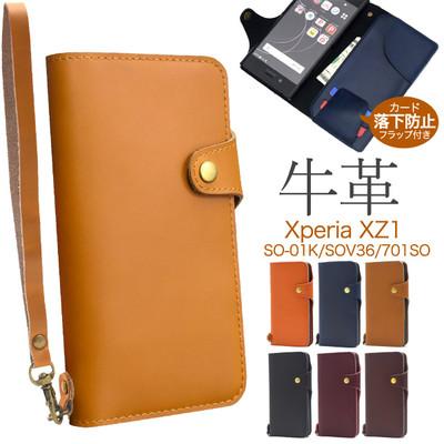 【ストラップ付き】上質で滑らかな牛革を使用! Xperia XZ1 SO-01K/SOV36/701SO用牛革手帳型ケース
