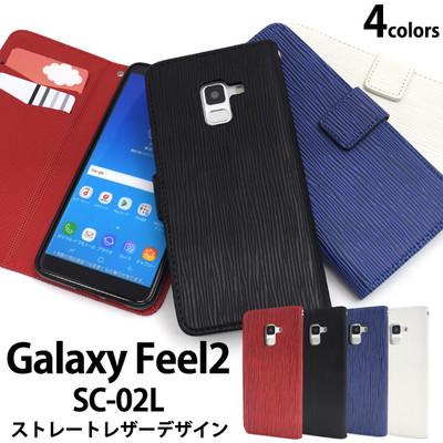 <スマホケース>Galaxy Feel2 SC-02L用ストレートレザーデザイン手帳型ケース