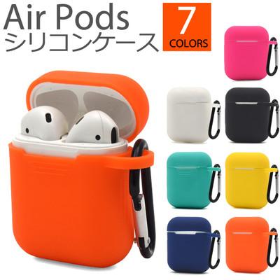 カラビナ付き!カラフルな7色展開! AirPods カラーシリコンケース