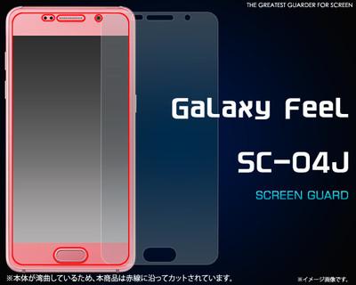 <液晶保護シール>Galaxy Feel SC-04J用液晶保護シール