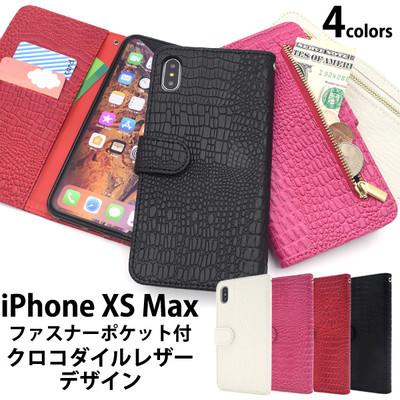 <スマホケース>iPhone XS Max用クロコダイルレザーデザイン手帳型ケース