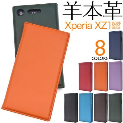 羊本革を使用! Xperia XZ1 SO-01K/SOV36/701SO用シープスキンレザー手帳型ケース