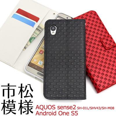 <スマホケース>AQUOS sense2 SH-01L/SHV43/SH-M08/Android One S5用市松模様デザイン手帳型ケース