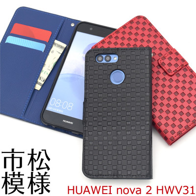 <スマホケース>HUAWEI nova 2 HWV31(ファーウェイ)用市松模様デザイン手帳型ケース