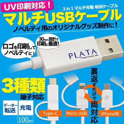 裏返してiPhone/アンドロイドに対応!通信&充電に。 3in1マルチ充電・転送USBケーブル