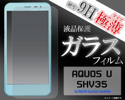 <液晶保護シール>AQUOS U SHV35用液晶保護ガラスフィルム