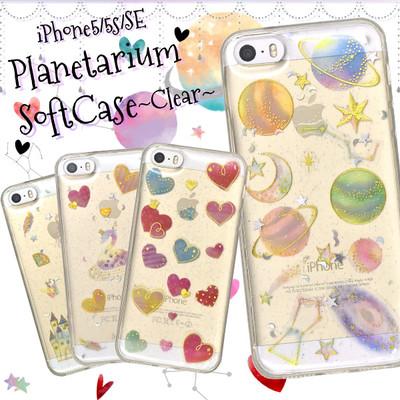 <スマホケース>iPhoneSE/iPhone5s/iPhone5用カバープラネタリウムソフトクリアケース