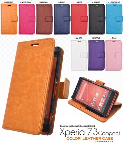 <スマホケース>カラフルな10色展開!Xperia Z3 Compact SO-02G用カラーレザーケースポーチ