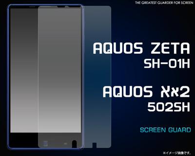 <液晶保護シール>AQUOS ZETA SH-01H/AQUOS Xx2 502SH用液晶保護シール
