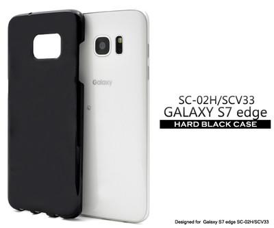 <スマホ用素材アイテム>Galaxy S7 edge SC-02H/SCV33用ハードブラックケース