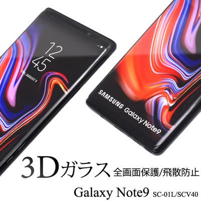 画面全体に吸い付くようにピタっとくっく♪ Galaxy Note9 SC-01L/SCV40用3D液晶保護ガラスフィルム