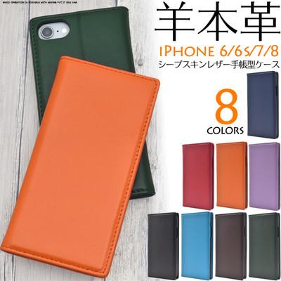 やわらか素材♪ 8色展開iPhone8/iPhone7/iPhone6s/6用シープスキンレザー手帳型ケース