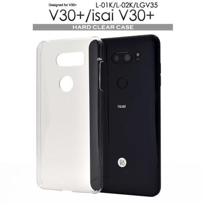 <スマホ用素材アイテム>V30+ L-01K/JOJO L-02K/isai V30+ LGV35用ハードクリアケース