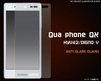 <液晶保護シール>Qua phone QX KYV42/DIGNO V用反射防止液晶保護シール